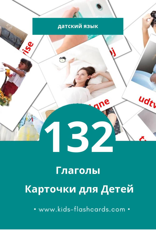 """""""Verber"""" - Визуальный Датском Словарь для Малышей (133 картинок)"""