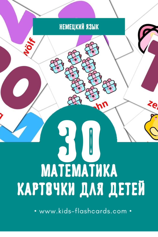 """""""Mathematik"""" - Визуальный Немецком Словарь для Малышей (30 картинок)"""