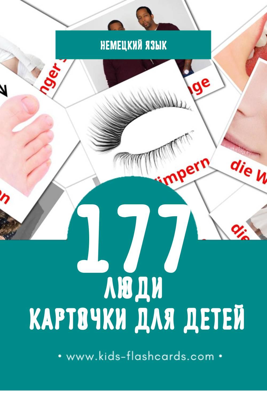 """""""Die Menschen"""" - Визуальный Немецком Словарь для Малышей (58 картинок)"""
