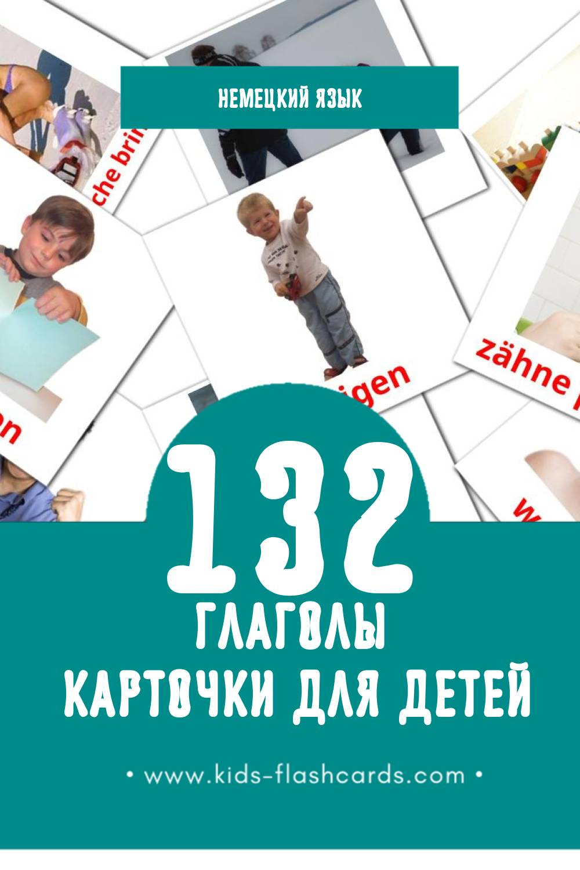 """""""verben"""" - Визуальный Немецком Словарь для Малышей (133 картинок)"""