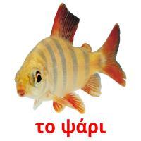 το ψάρι picture flashcards