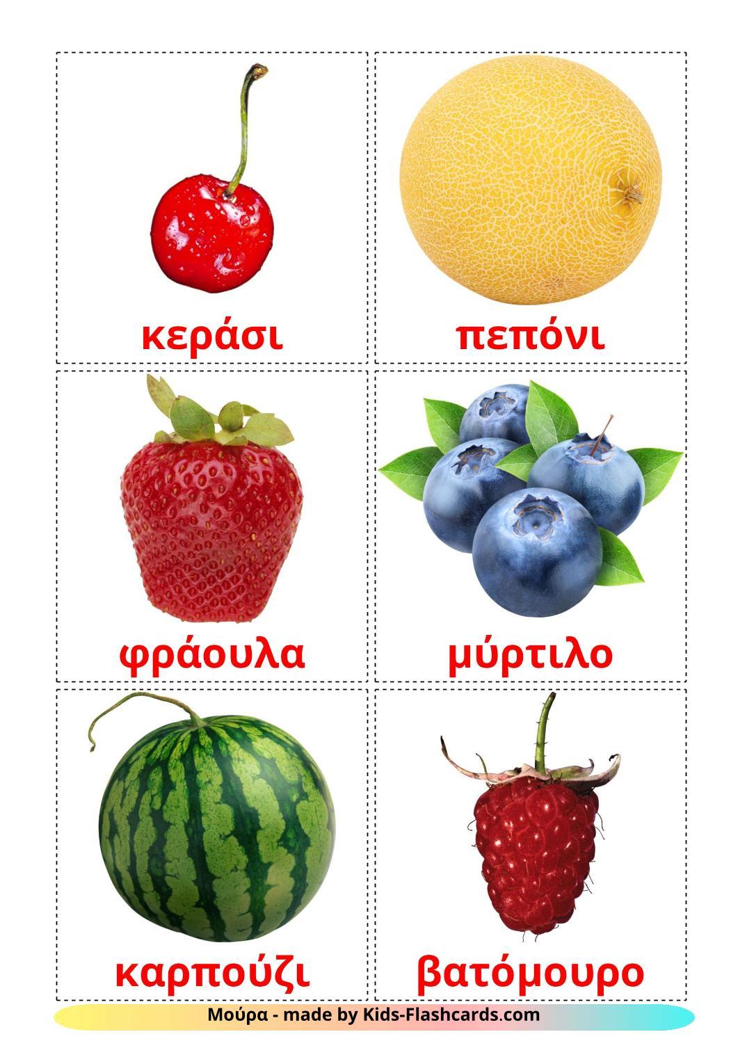 Berries - 11 Free Printable greek Flashcards