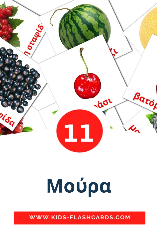 11 Μούρα Picture Cards for Kindergarden in greek