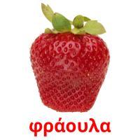 φράουλα picture flashcards