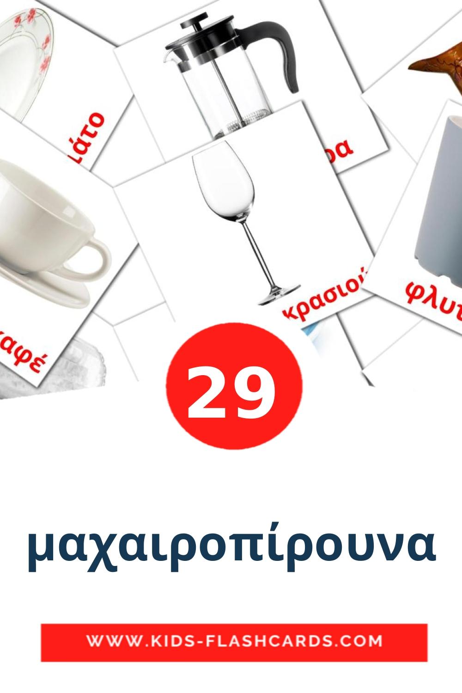 29 μαχαιροπίρουνα Picture Cards for Kindergarden in greek