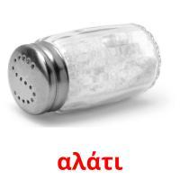 αλάτι picture flashcards