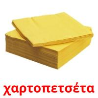χαρτοπετσέτα picture flashcards