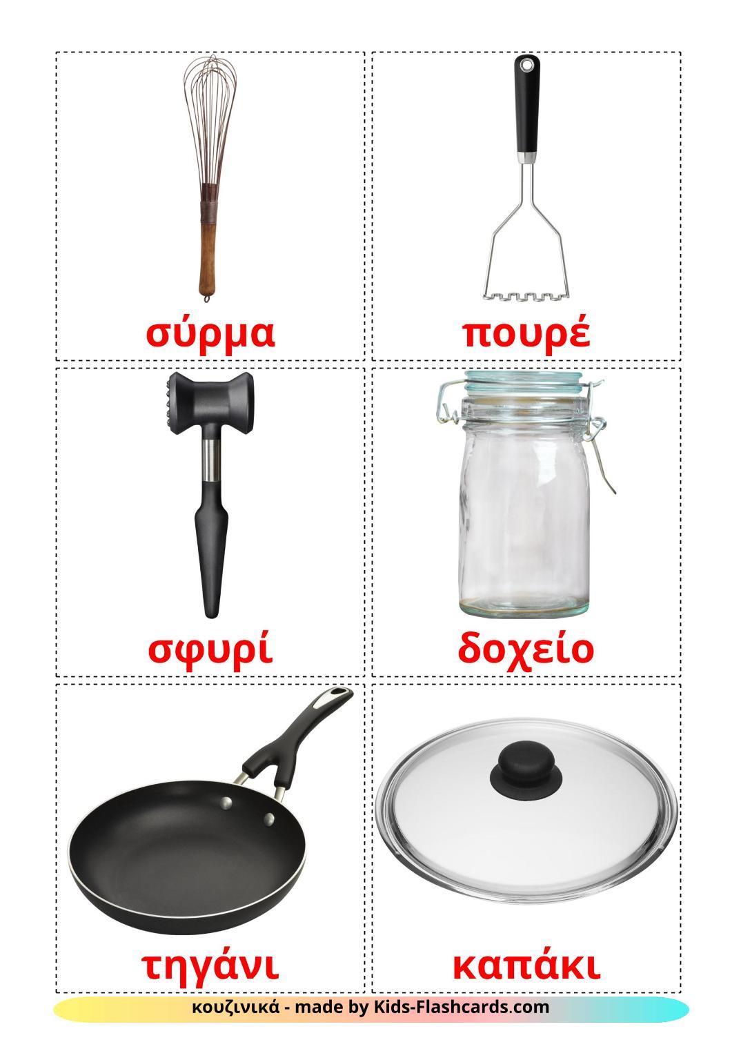Kitchenware - 35 Free Printable greek Flashcards