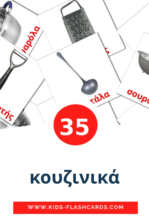 35 κουζινικά Picture Cards for Kindergarden in greek