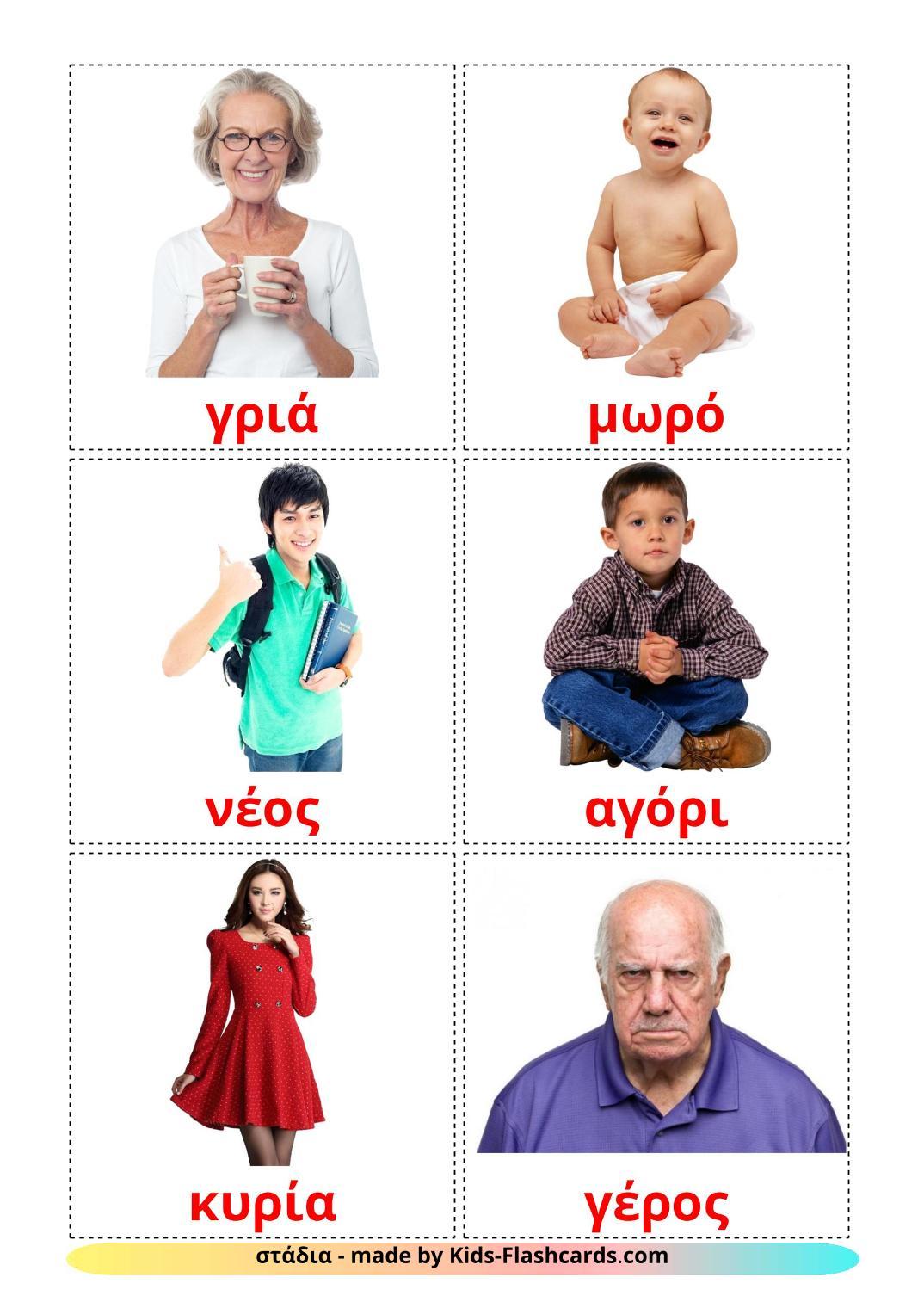 Stages - 12 Free Printable greek Flashcards