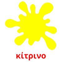 κίτρινο picture flashcards