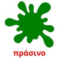 πράσινο picture flashcards