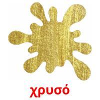 χρυσό picture flashcards