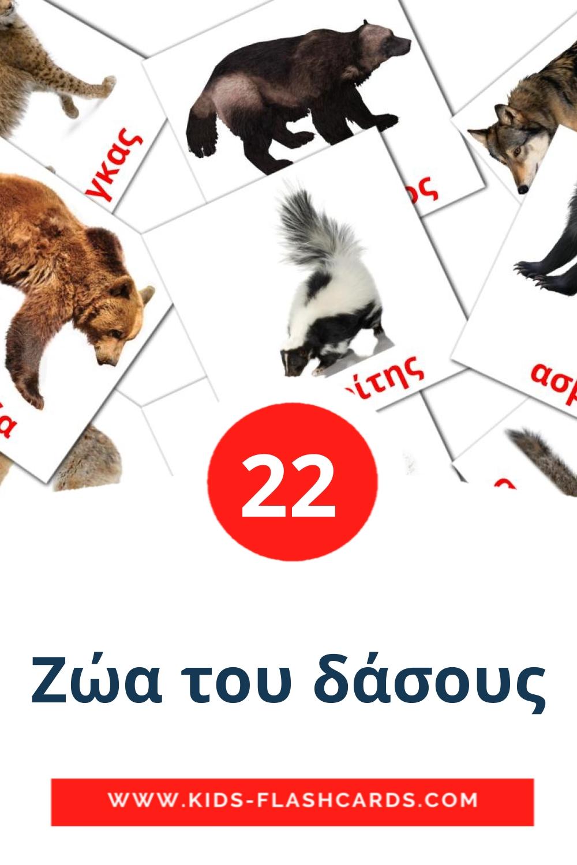 22 Ζώα του δάσους Picture Cards for Kindergarden in greek