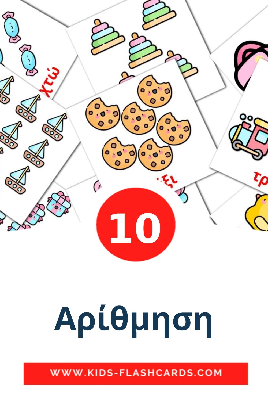 10 Αρίθμηση Picture Cards for Kindergarden in greek