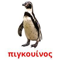 πιγκουίνος picture flashcards