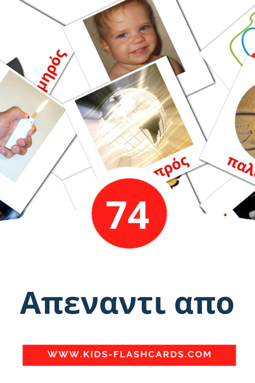 74 Απεναντι απο Picture Cards for Kindergarden in greek