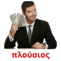 πλούσιος picture flashcards