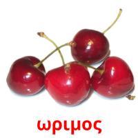ωριμος picture flashcards