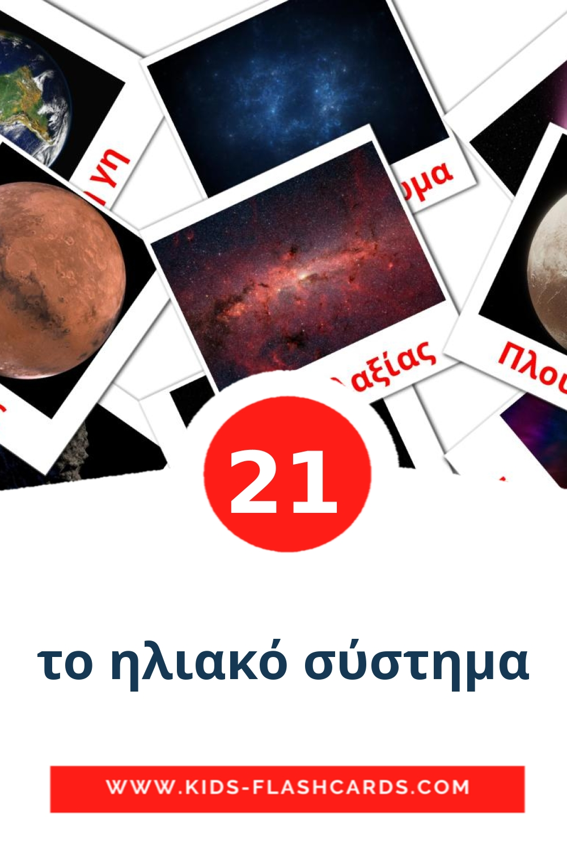 20 το ηλιακό σύστημα Picture Cards for Kindergarden in greek