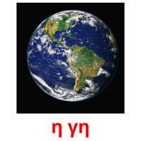 η γη picture flashcards