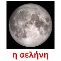 η σελήνη picture flashcards