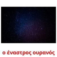 ο έναστρος ουρανός picture flashcards