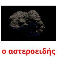 ο αστεροειδής picture flashcards