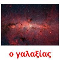 ο γαλαξίας picture flashcards
