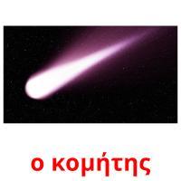 ο κομήτης picture flashcards