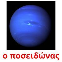 ο ποσειδώνας picture flashcards