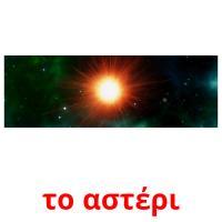 το αστέρι picture flashcards