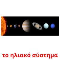 το ηλιακό σύστημα picture flashcards
