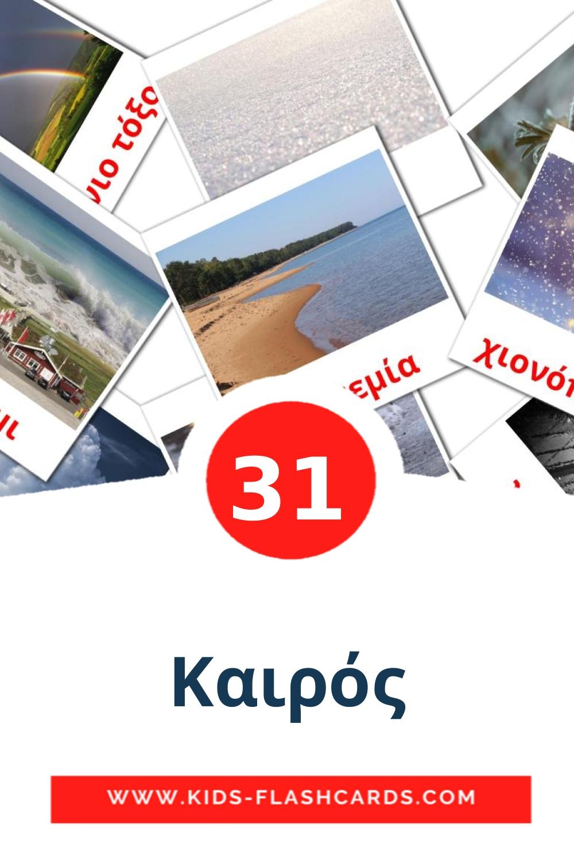 31 Καιρός Picture Cards for Kindergarden in greek