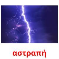 αστραπή picture flashcards