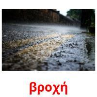 βροχή picture flashcards