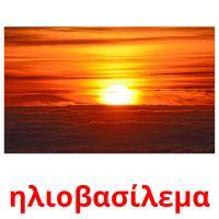 ηλιοβασίλεμα picture flashcards