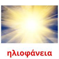 ηλιοφάνεια picture flashcards