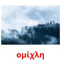 ομίχλη picture flashcards