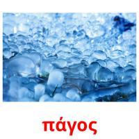 πάγος picture flashcards