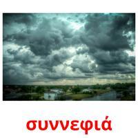 συννεφιά picture flashcards