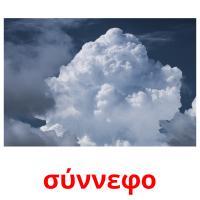 σύννεφο picture flashcards