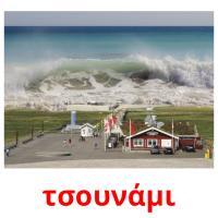 τσουνάμι picture flashcards