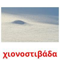 χιονοστιβάδα picture flashcards