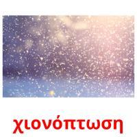 χιονόπτωση picture flashcards