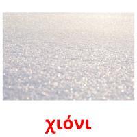 χιόνι picture flashcards