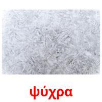 ψύχρα picture flashcards