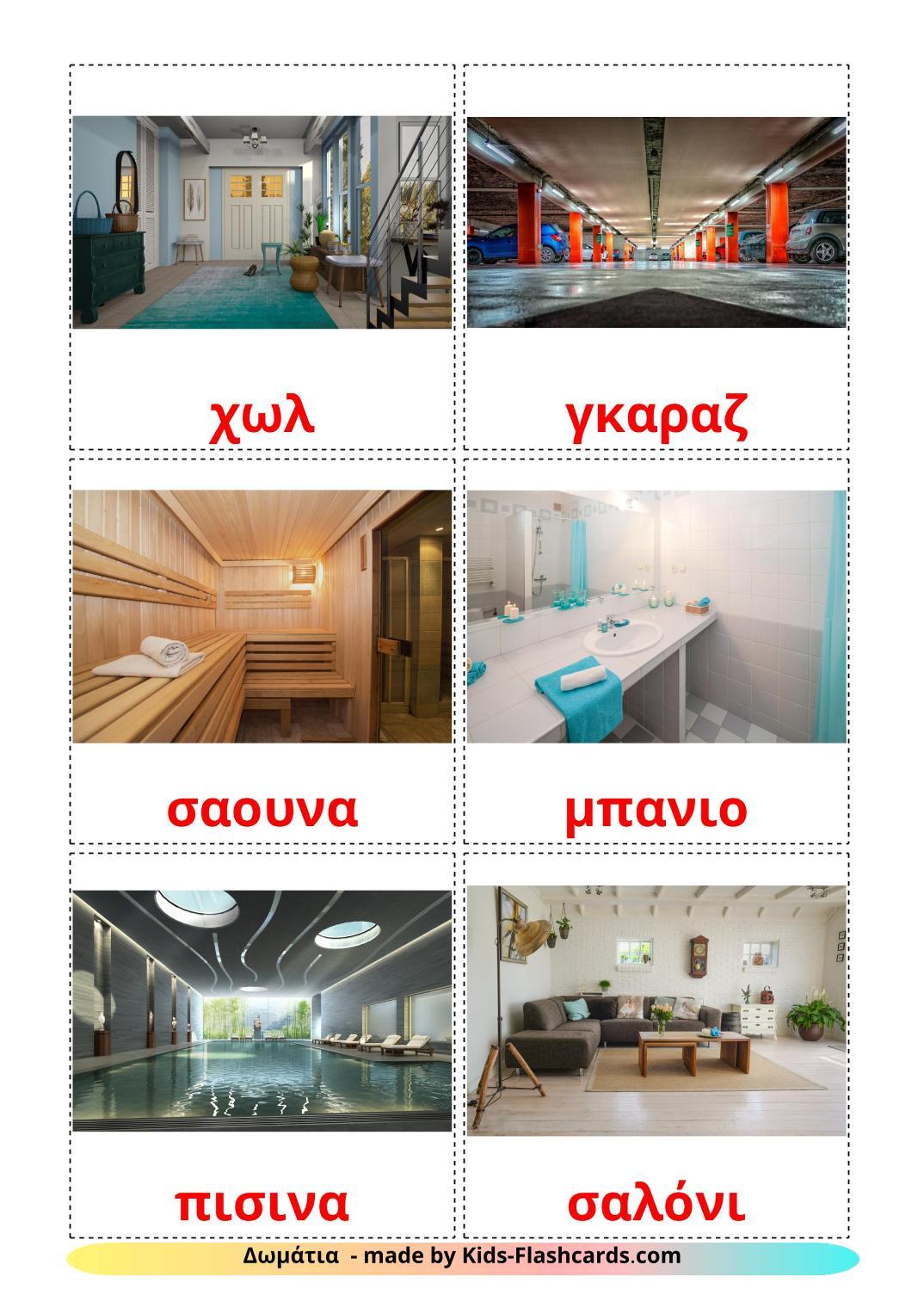Rooms - 17 Free Printable greek Flashcards