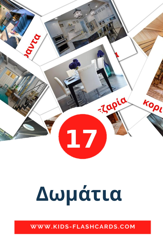 17 Δωμάτια  Picture Cards for Kindergarden in greek