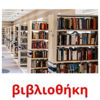 βιβλιοθήκη picture flashcards